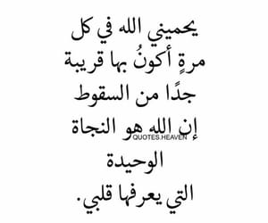 arab, arabic, and quote image