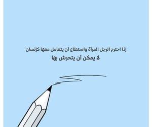 arab, صور , and أقتباسات image