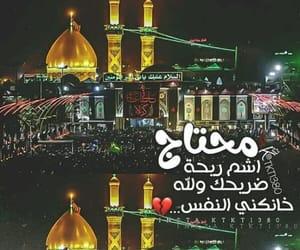 ﺭﻣﺰﻳﺎﺕ, أباً الفضل, and حسينيات image
