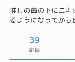 日本, 日本語, and 言葉 image