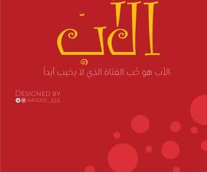 ابوه, ﺑﻨﺖ, and بابَا image