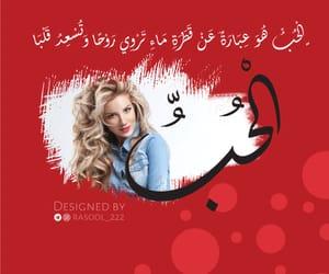 رسول, بصرة, and كلمات image