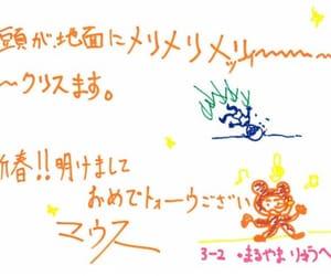 関ジャニ∞ and 丸山隆平 image