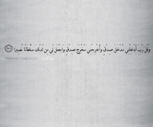 arabic and quran image