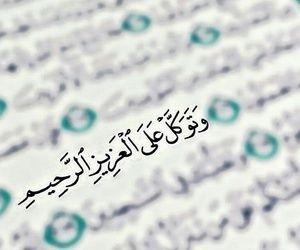 الرحيم, العزيز, and إسﻻميات image