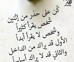 قراءة and حذر image