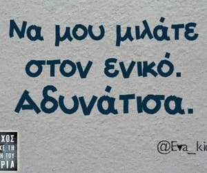 greek, hahah, and quote image