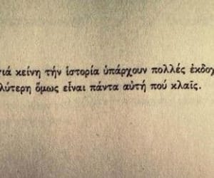 greek, poetry, and quotes image