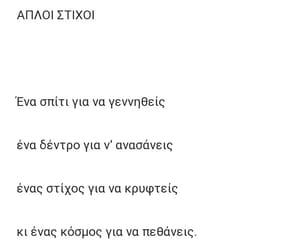 greek, quotes, and τασος λειβαδιτης image