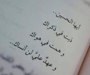 عاشوراء, الحُسين, and شيع image
