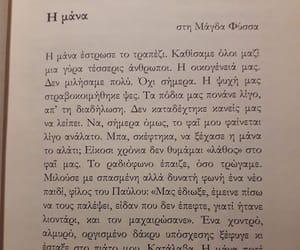 greek, ellinika, and Ελληνικά image