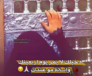 ﺭﻣﺰﻳﺎﺕ, محرّم, and حسينيات image
