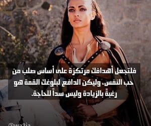 ﺭﻣﺰﻳﺎﺕ, ناجحة, and حب النفس image