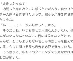 couple, 日本語, and カップル image