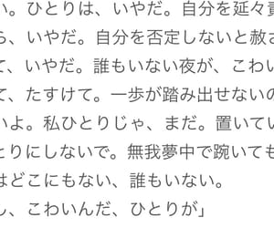 japanese, lonely, and word image