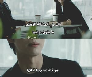 arabic words, راقت لي, and الذات image