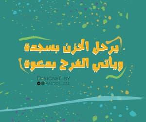 تصميمي, يارب , and صلاة image