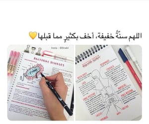 school, سُنة, and دراسه image
