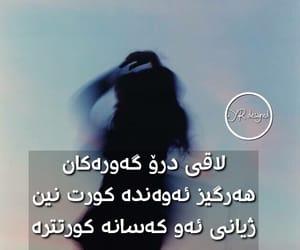 kurdish, كوردی, and كورد image
