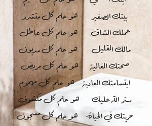 arabia and words image