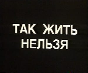 black, life, and russia image