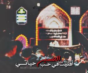 حسين, عاشوراء, and العباس image