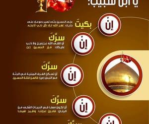 2018, زيارة, and الإمام الحسين image