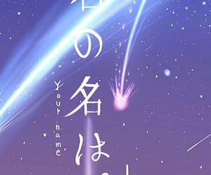 anime, kimi no na wa, and 君の名は image