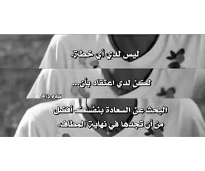 black and white, arabic words, and arabic quotes image