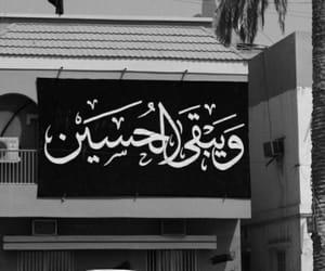 عاشورا, محرّم, and كربﻻء image