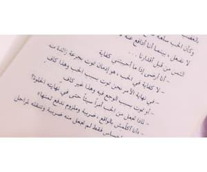 arabic, love, and ﻋﺮﺑﻲ image