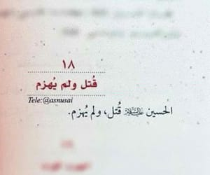 كربﻻء, رِجال, and الحُسين image