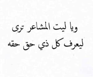نفاق, خداع, and ﻋﺮﺑﻲ image
