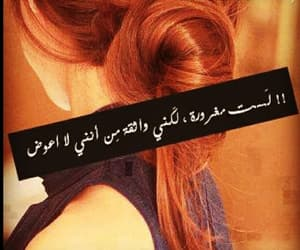 نفاق, بُنَاتّ, and حُبْ image