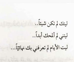 ﺍﻗﺘﺒﺎﺳﺎﺕ, حُبْ, and كلمات image