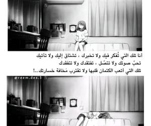 arabic, ﻋﺮﺑﻲ, and حزنً image