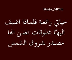 arabic_quotes, algerie arabic citation, and dzair quotes status image