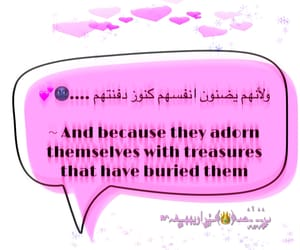 arabia, كتابيات, and تصاميمً image