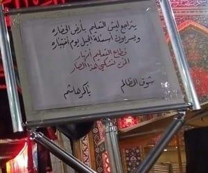ﺭﻣﺰﻳﺎﺕ, محرّم, and اﻻمام الحسين image