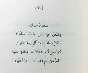 الفراق, أحيانا, and اعتياد image