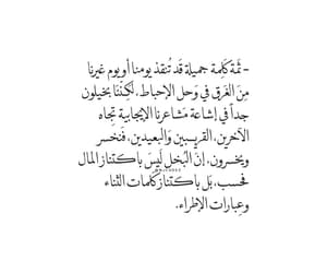 arabic typography, calligraphy, and arabic quotes image