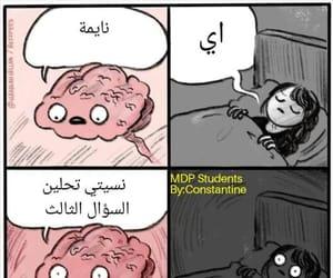 Dream, حُلم, and نوم image