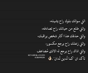 كﻻم, ﻋﺮﺑﻲ, and فِراقٌ image
