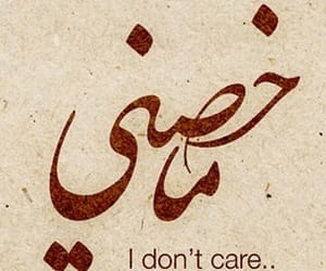arabic, كلمات‬, and i don't care image