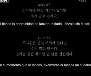 frases, suits, and suits korea image