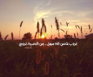 arabic, ﺭﻣﺰﻳﺎﺕ, and شعر image