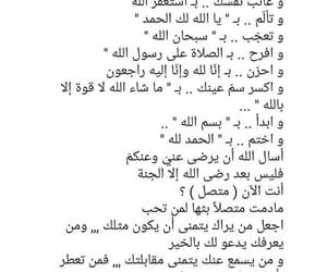 arabic words, سبحان الله, and استغفر الله image