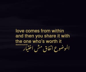 arabic, life, and love quotes image