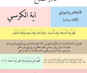 morning, دُعَاءْ, and اذكار image