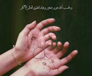 arabic, ali ibn abi talib, and islamic image